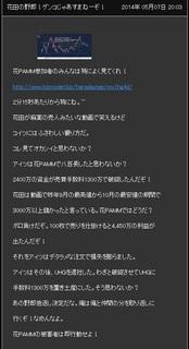 花田浩詐欺師.jpg